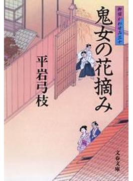 御宿かわせみ30 鬼女の花摘み(文春文庫)