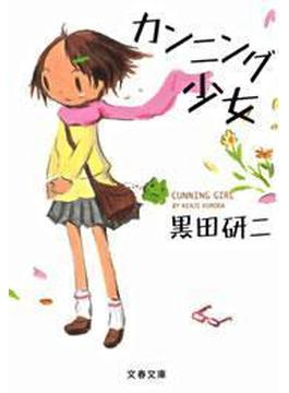 カンニング少女(文春文庫)