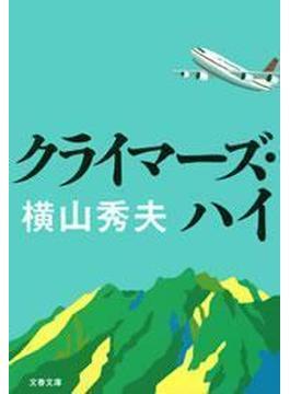 クライマーズ・ハイ(文春文庫)
