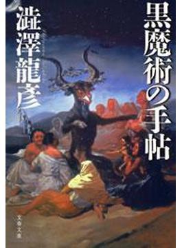黒魔術の手帖(文春文庫)