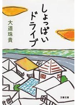 しょっぱいドライブ(文春文庫)