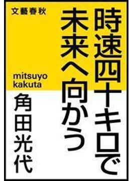 時速四十キロで未来へ向かう(文春e-book)