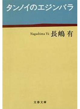タンノイのエジンバラ(文春文庫)
