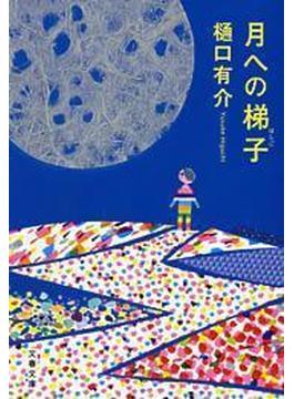月への梯子(はしご)(文春文庫)