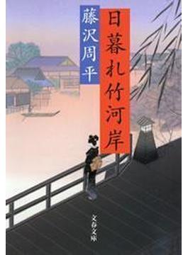 日暮れ竹河岸(文春文庫)
