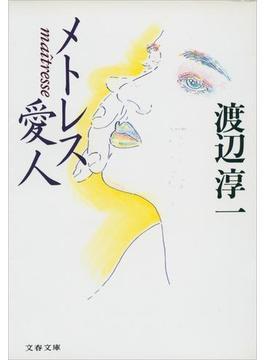 メトレス 愛人(文春文庫)