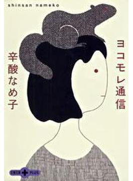 ヨコモレ通信(文春文庫)