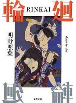 輪(RINKAI)廻(文春文庫)