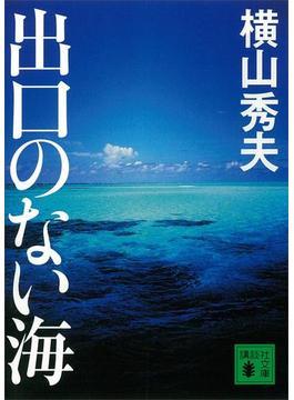 出口のない海(講談社文庫)