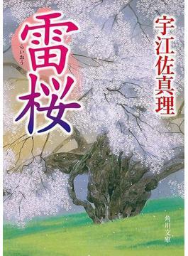 雷桜(角川文庫)