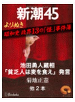 よりぬき 昭和史 政界13の「怪」事件簿―新潮45 eBooklet(新潮45eBooklet)