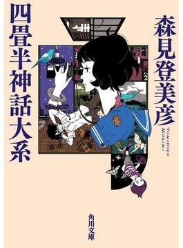 四畳半神話大系(角川文庫)