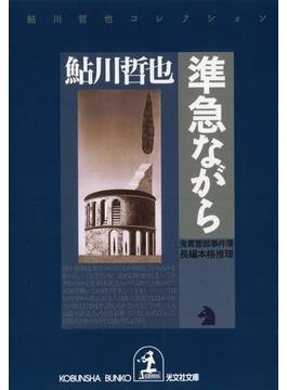 準急ながら~鬼貫警部事件簿~(光文社文庫)