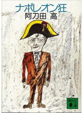 ナポレオン狂(講談社文庫)