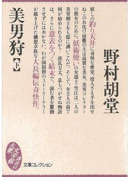 美男狩(下)(大衆文学館)