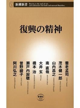 復興の精神(新潮新書)(新潮新書)