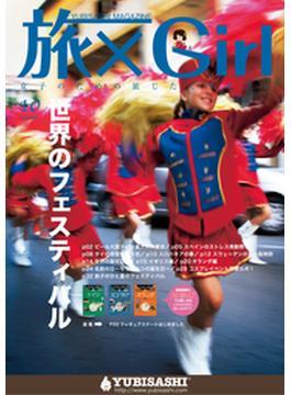 YUBISASHI MAGAZINE 旅×Girl vol.12(YUBISASHI MAGAZINE)