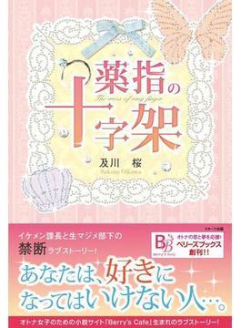 薬指の十字架(Berry's Books)