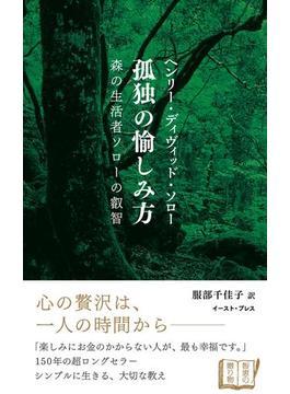 孤独の愉しみ方 森の生活者ソローの叡智(智恵の贈り物)