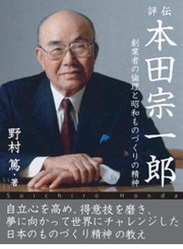 評伝 本田宗一郎