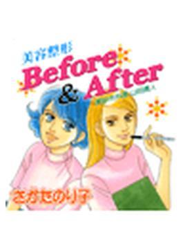 美容整形 Before&After 美容外科医 山田美人(1)(ぷるるんMAX)