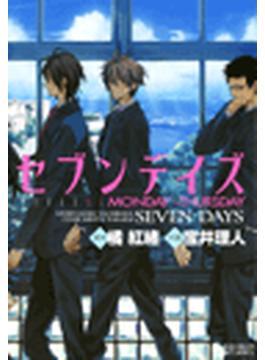 セブンデイズ MONDAY→THURSDAY(6)(ミリオンコミックス CRAFT Series)