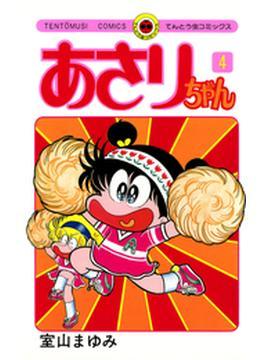 あさりちゃん 4(てんとう虫コミックス)