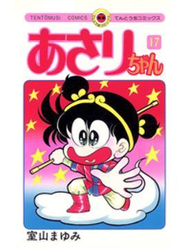 あさりちゃん 17(てんとう虫コミックス)