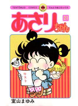 あさりちゃん 21(てんとう虫コミックス)