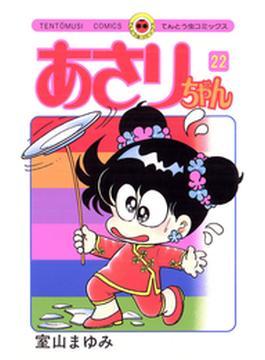 あさりちゃん 22(てんとう虫コミックス)