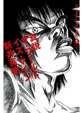 【期間限定価格】真説 ザ・ワールド・イズ・マイン 1巻(3)(コミックビーム)