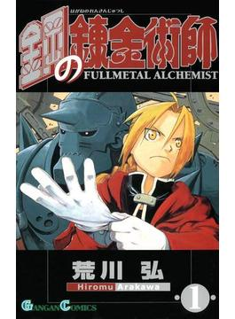 鋼の錬金術師1巻(ガンガンコミックス)