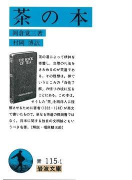茶の本(岩波文庫)