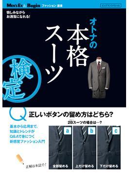 オトナの本格スーツ検定(BIGMANスペシャル)