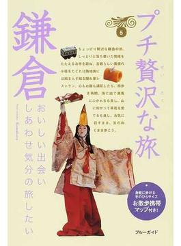 プチ贅沢な旅 第4版 5 鎌倉(ブルーガイド)