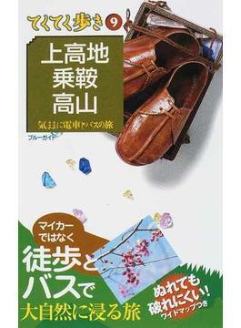 上高地・乗鞍・高山 気ままに電車とバスの旅 第7版(ブルーガイド)