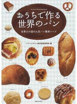 おうちで作る世界のパン 世界10カ国の人気パン簡単レシピ パンシェルジュおすすめのパン屋さん、パンの友