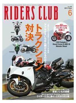 RIDERS CLUB No.458 2012年6月号(RIDERS CLUB)