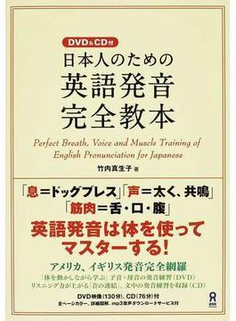 日本人のための英語発音完全教本 アメリカ、イギリス発音完全網羅