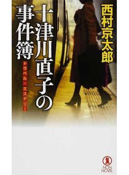 十津川直子の事件簿 トラベル・ミステリー(ノン・ノベル)