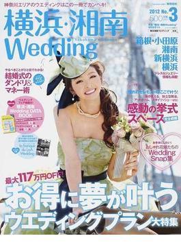 横浜・湘南Wedding No.3(2012) お得に夢が叶うウエディングプラン大特集