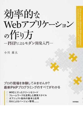効率的なWebアプリケーションの作り方 PHPによるモダン開発入門