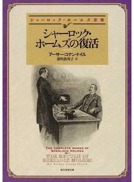シャーロック・ホームズの復活(創元推理文庫)