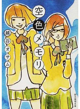 空色メモリ(創元推理文庫)