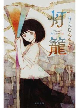 灯籠(ハヤカワ文庫 JA)