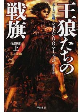 王狼たちの戦旗 改訂新版 上(ハヤカワ文庫 SF)