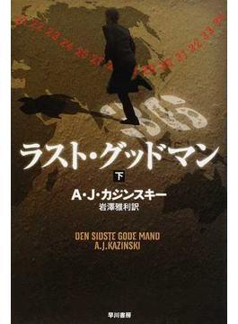 ラスト・グッドマン 下(ハヤカワ文庫 NV)