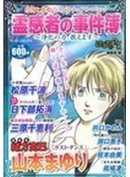 霊感者の事件簿〜浄化の力、教えます〜 (マンサンコミックス)(マンサンコミックス)