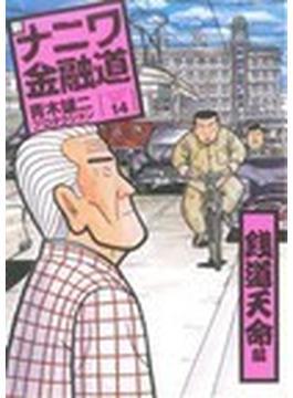 新ナニワ金融道 14 (SPA! comics)(SPA! comics)