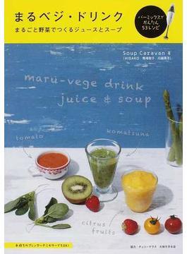 まるベジ・ドリンク まるごと野菜でつくるジュースとスープ バーミックスでかんたん53レシピ